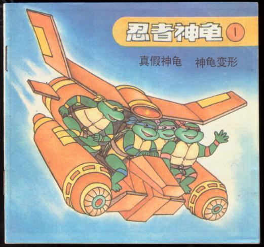 真假神龟神龟变形(忍者神龟1)