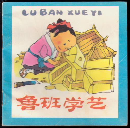 鲁班学艺(上海幼儿园教材故事画丛)