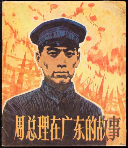 周总理在广东的故事