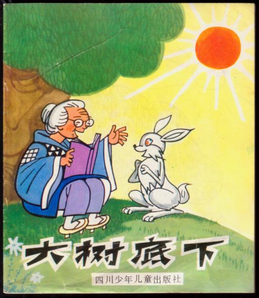 大树底下(日本儿童故事)