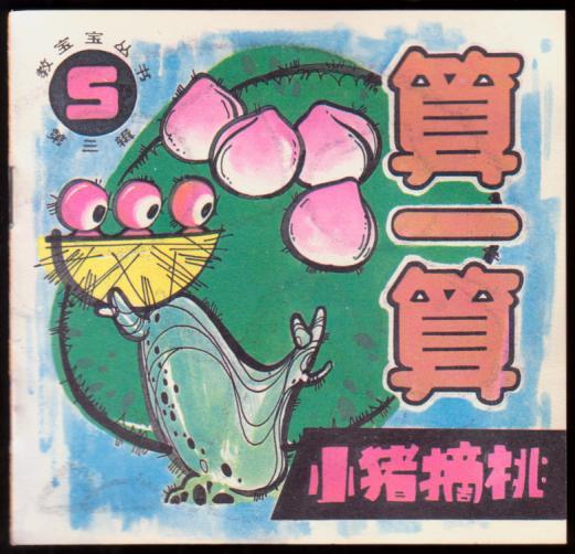 算一算(5)小猪摘桃(教宝宝丛书第三辑)