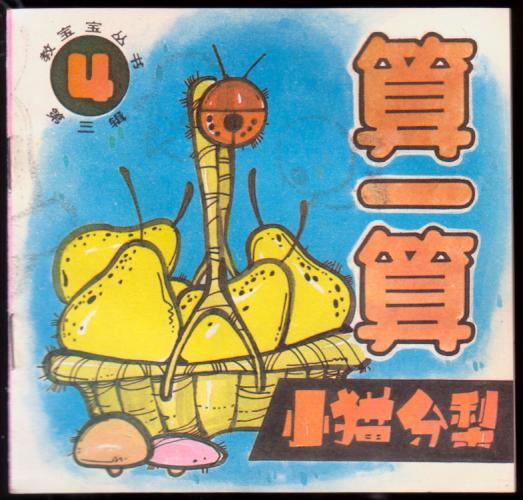 算一算(4)小猫分梨(教宝宝丛书第三辑)