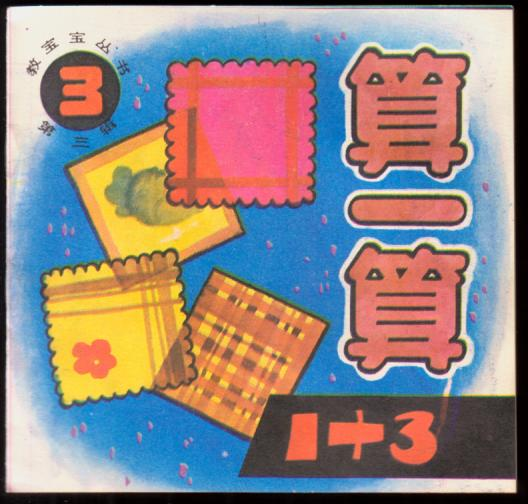 算一算(3)1+3(教宝宝丛书第三辑)