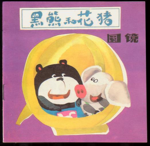 圆镜(黑熊和花猪)