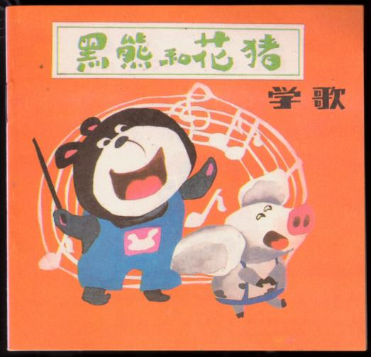 学歌(黑熊和花猪)