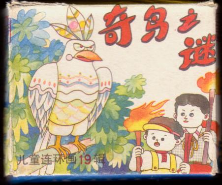 儿童连环画19辑(盒装六全)