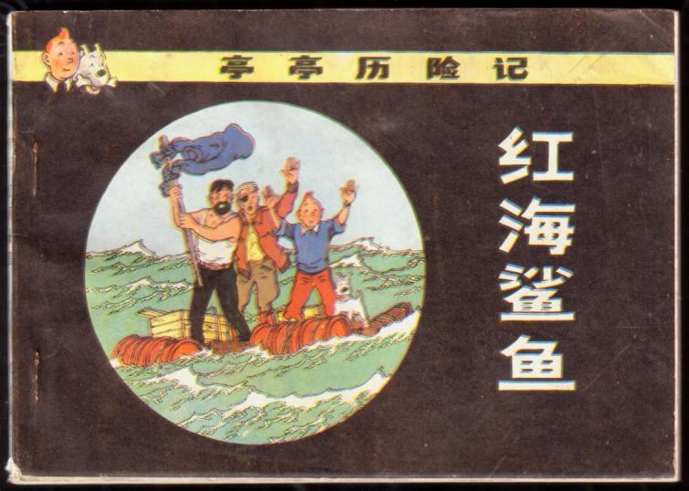 红海鲨鱼(亭亭历险记)