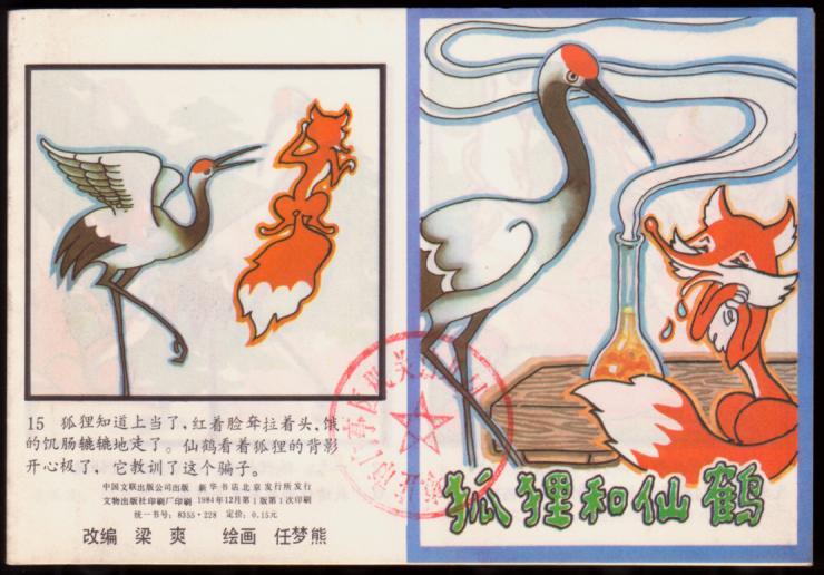 狐狸和仙鹤