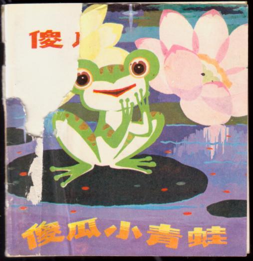 傻瓜小青蛙(科学童话)