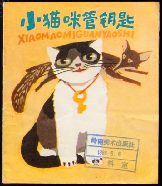 小猫咪管钥匙(聪明的小宝宝丛书第三辑)
