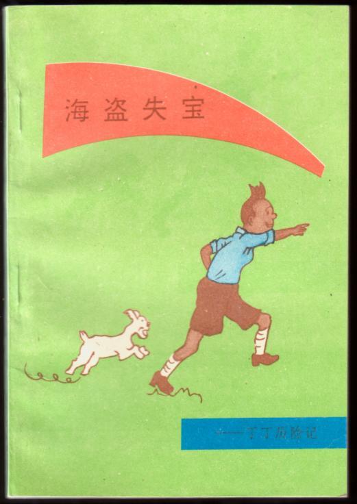 海盗失宝(丁丁历险记)