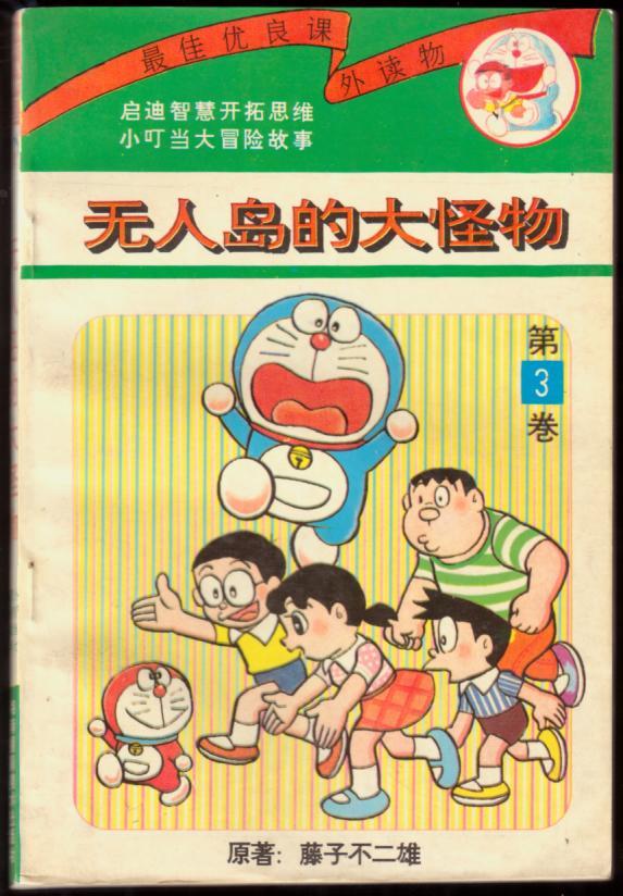 新编机器猫小叮当(续十集③)