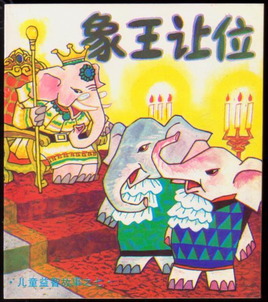 象王让位(儿童益智故事)
