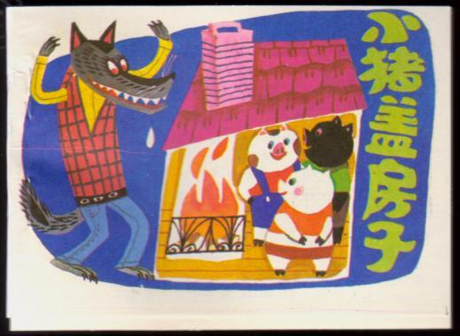 小猪盖房子(童话大王画库第一辑)