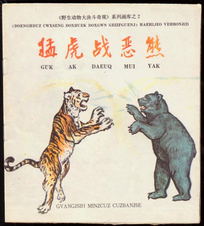 猛虎战恶熊(野生动物大决斗奇观之二)