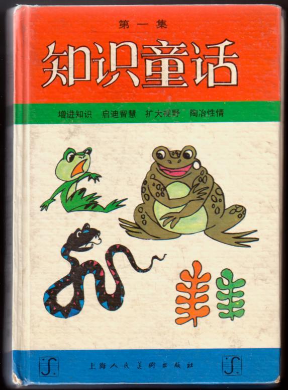 知识童话第一集(精装本)