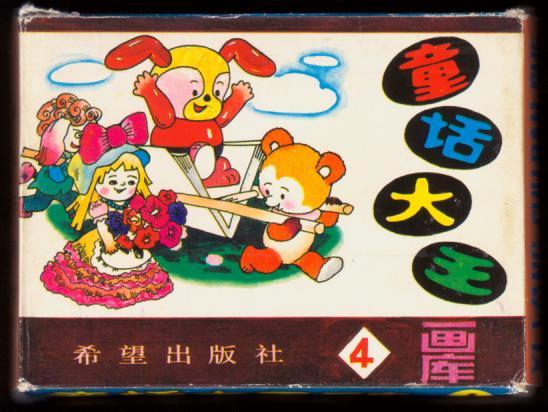 《童话大王》画库(第四辑)(盒装五全)