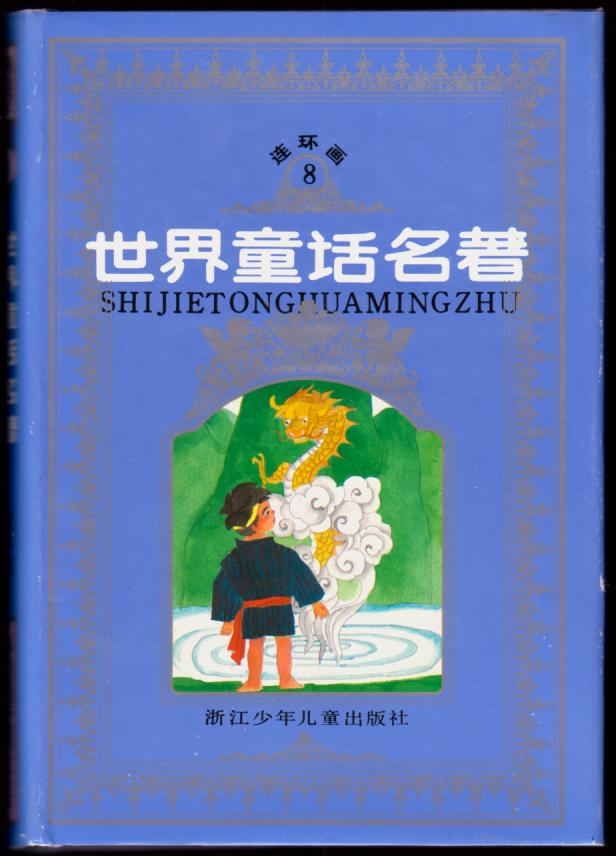 世界童话名著8(精装本)