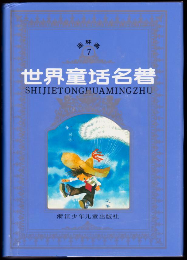 世界童话名著7(精装本)
