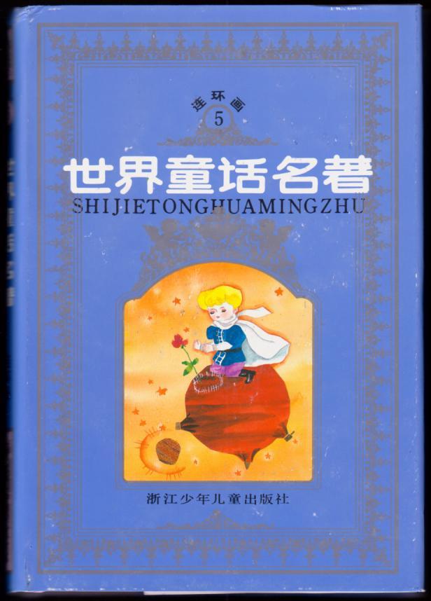 世界童话名著5(精装本)