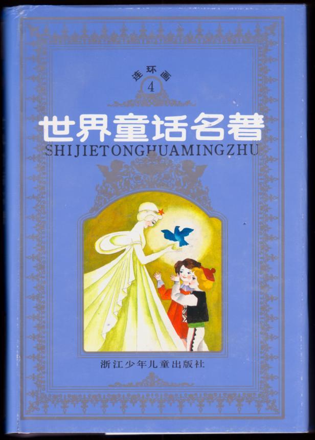 世界童话名著4(精装本)