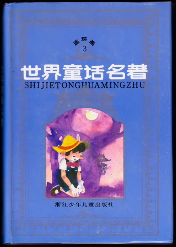 世界童话名著3(精装本)