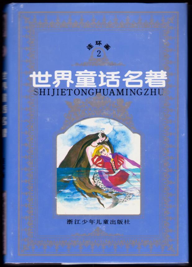 世界童话名著2(精装本)