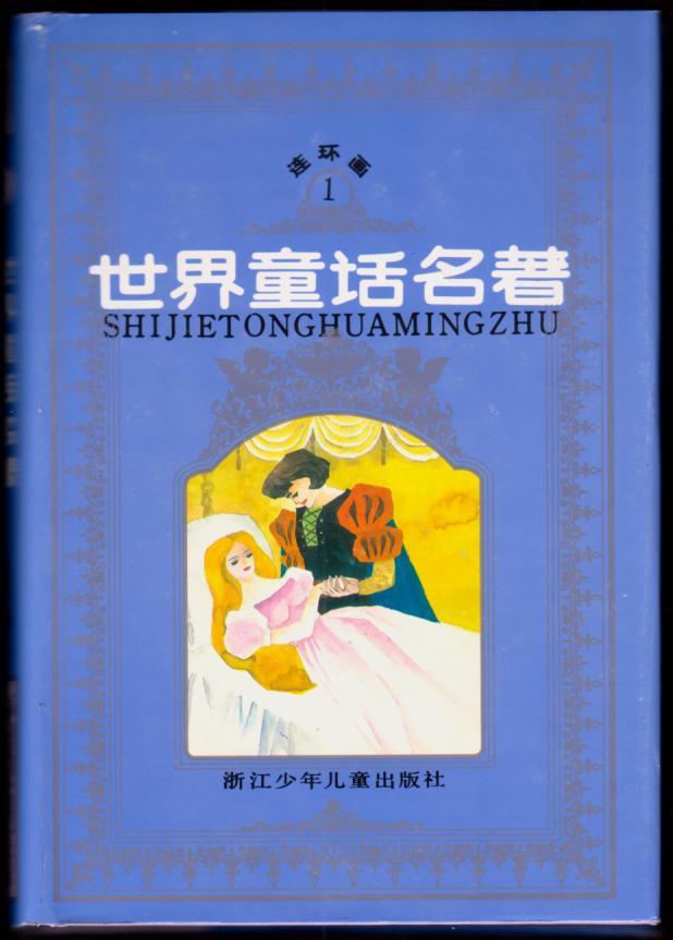 世界童话名著1(精装本)