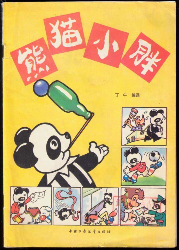 熊猫小胖(四届绘画二等奖)