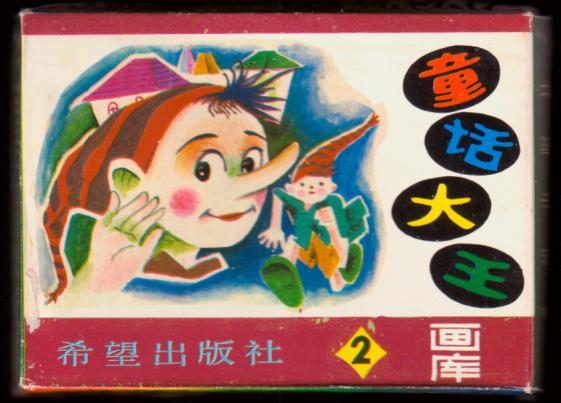 《童话大王》画库(第二辑)(盒装五全)