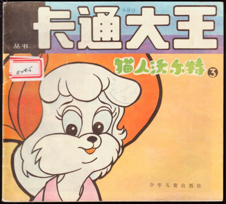 猫人沃尔特(3)(卡通大王丛书)