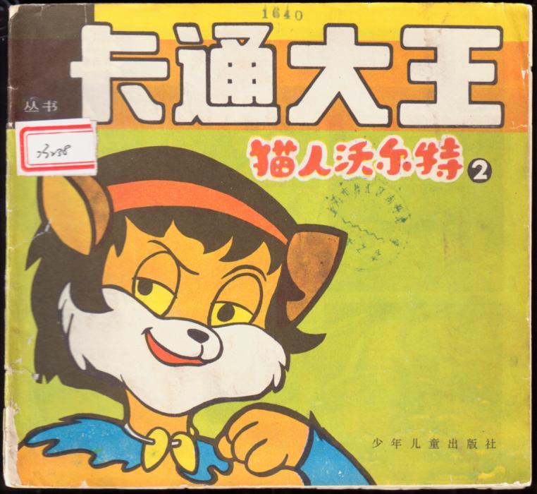 猫人沃尔特(2)(卡通大王丛书)