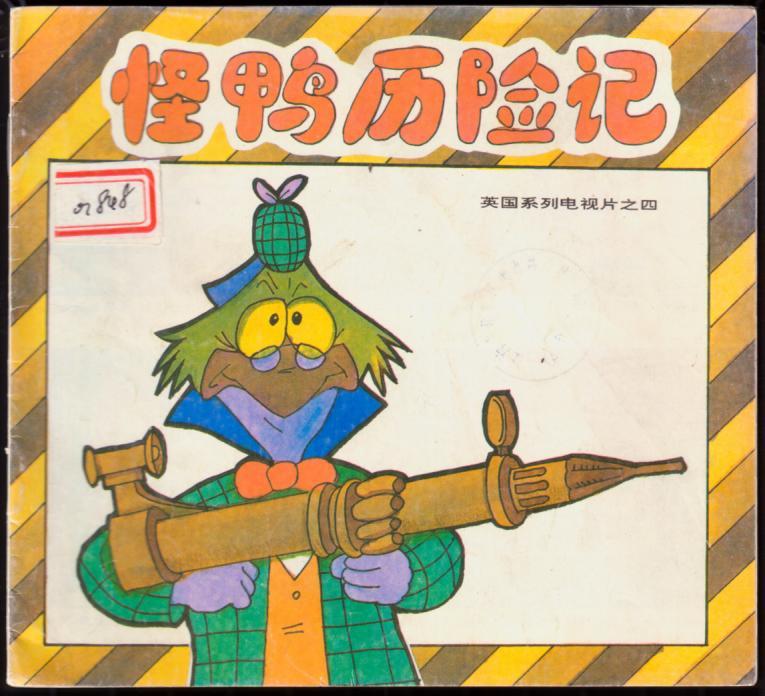 怪鸭历险记(英国系列电视片之四)