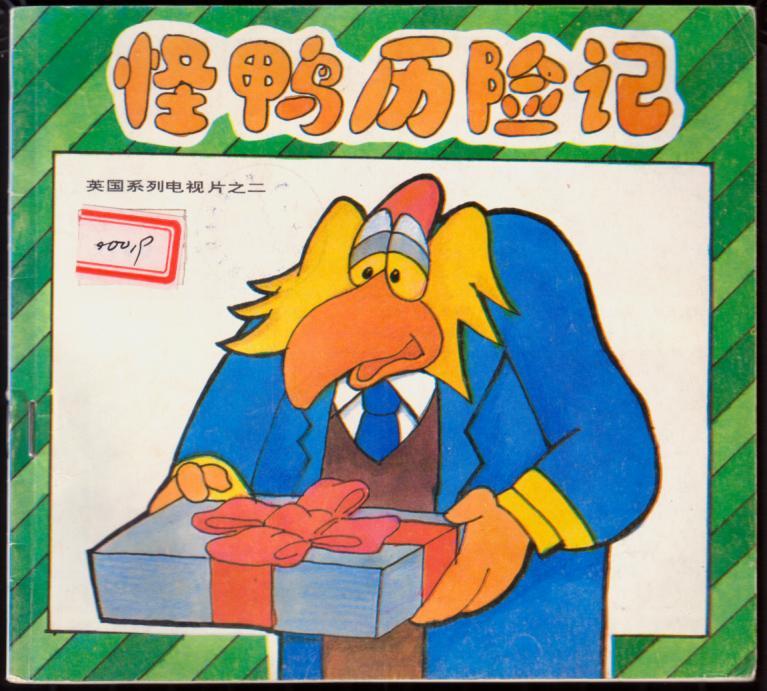 怪鸭历险记(英国系列电视片之二)