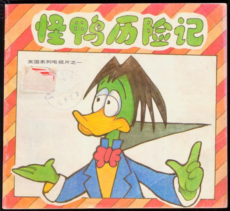 怪鸭历险记(英国系列电视片之一)
