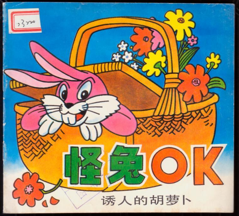 诱人的胡萝卜(怪兔OK)