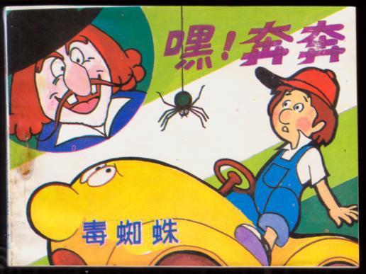 毒蜘蛛(嘿!奔奔之七)