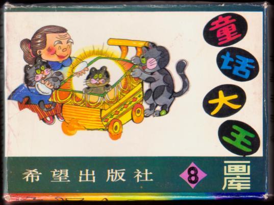 《童话大王》画库(第八辑)(盒装五全)