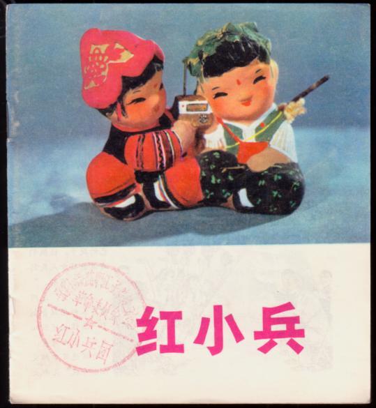 红小兵(3)