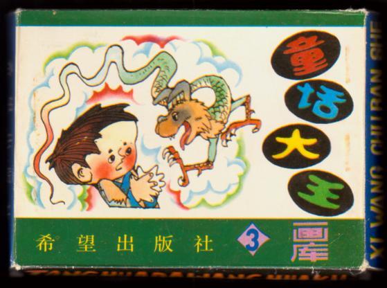 《童话大王》画库(第三辑)(盒装五全)