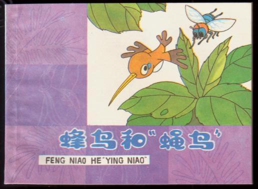 蜂鸟和蝇鸟(知识童话)
