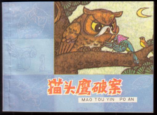 猫头鹰的奖章(知识童话)