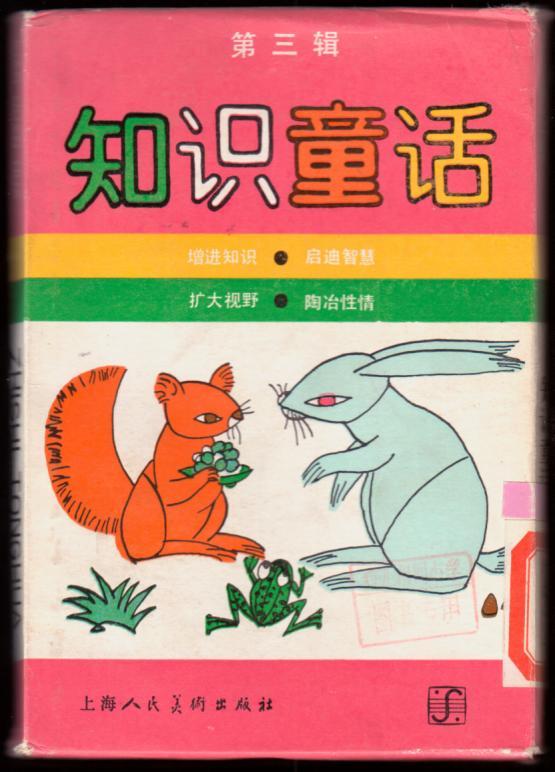 知识童话第三辑(盒装十全)