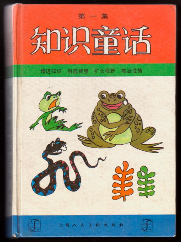 知识童话(第一集)