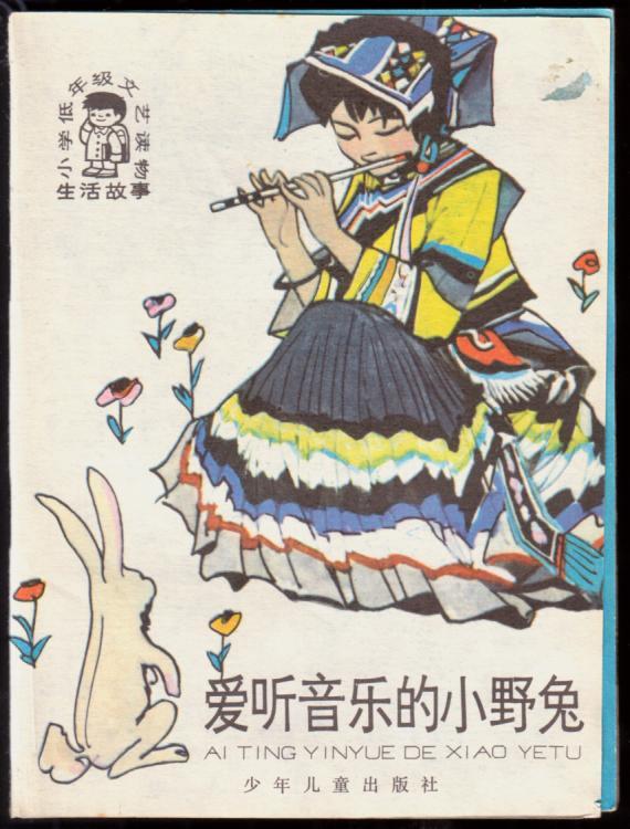 爱听音乐的小野兔(小学低年级文艺读物)