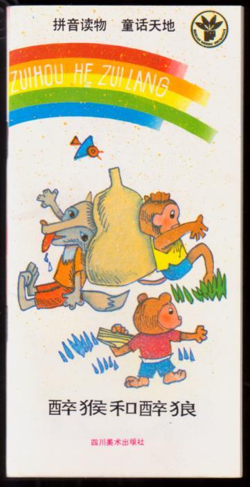 醉猴和醉狼(动物滑稽童话)