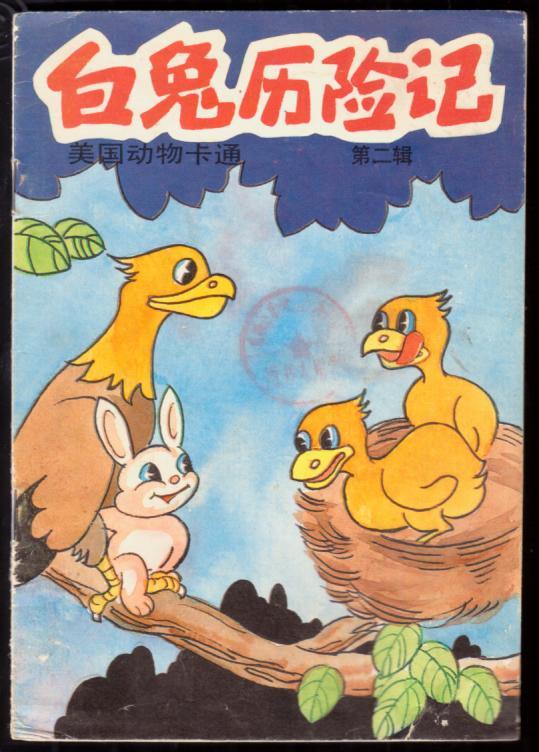 白兔历险记(美国动物卡通第二辑)