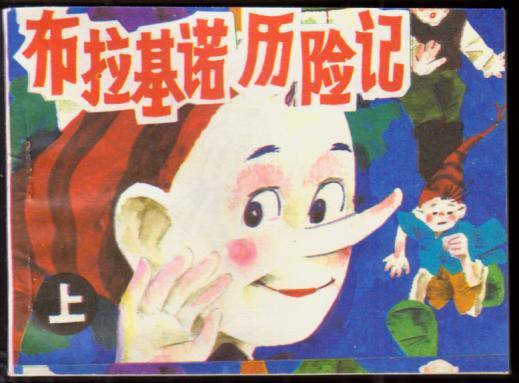 布拉基诺历险记(上)(童话大王画库二辑)