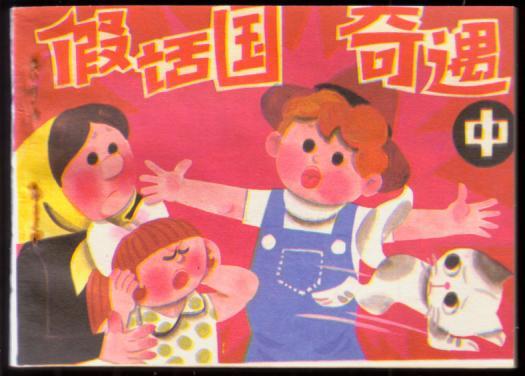 假话国奇遇(中)(童话大王画库第一辑)