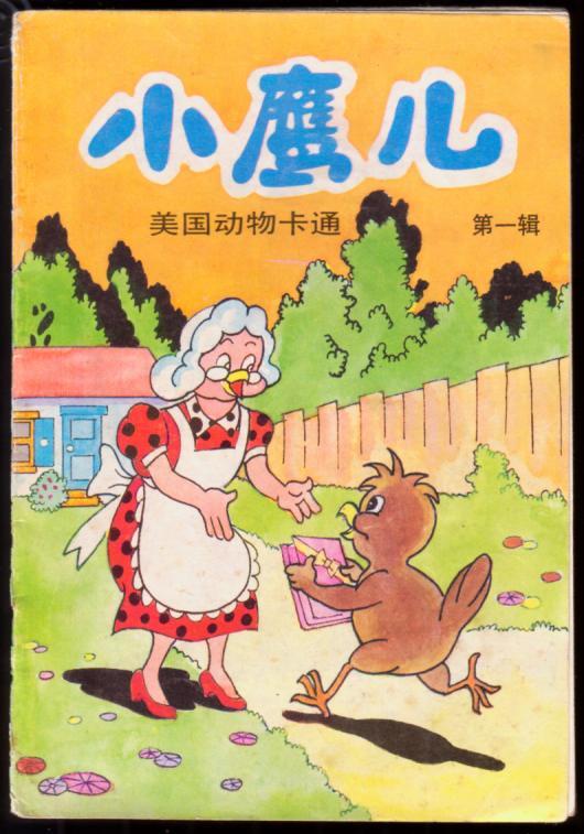 小鹰儿(美国动物卡通第一辑)